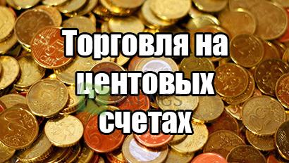 Форекс центовый счет надежный брокер стратегия drake бинарные опционы