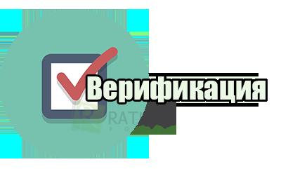 Верификация обязательно на форексе альпари бинарные опционы видео