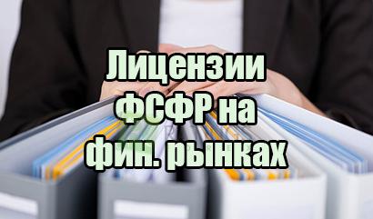 Фсфр рейтинг брокеров forex trade alert season 11