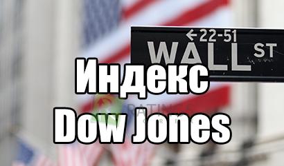 История Dow Jones и роль индекса в современном трейдинге