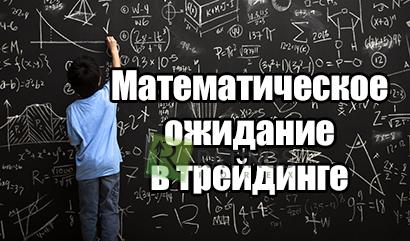 Математическое ожидание и его расчет в трейдинге