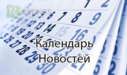 Экономические новости forex онлайн forex mmcis выплаты