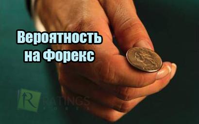 Теория вероятностей для форекса www, masterforex.ru