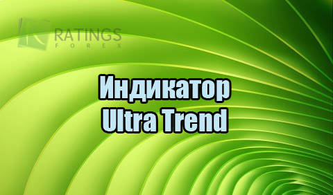 Forex ultra trend indicator