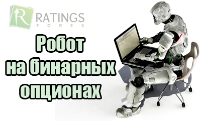 Робот для бинарных опционов forex брокеры на рынке криптовалюты