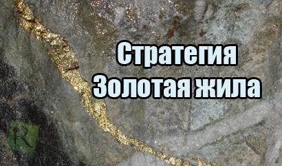 Стратегия Золотая жила – западная Форекс-система