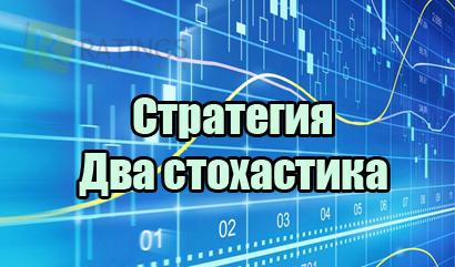 Торговая стратегия Два стохастика - обзор популярной системы