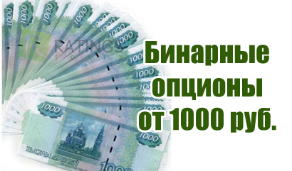 Рублевые бинарные опционы от 30 рублей без минимального порога курсы криптовалют dogecoin