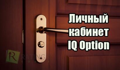 Iq option vhod v lichniy kabinet