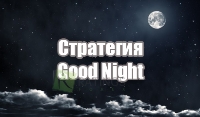 Стратегия Good Night