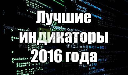 Индикаторы на Форекс 2016 года - лучшие бесплатные разработки