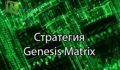 Стратегия Genesis Matrix с полным описанием всех правил торговли.