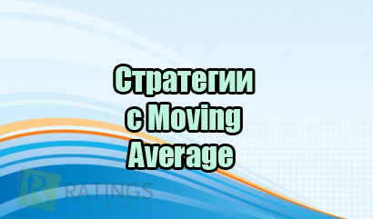 Проверенная временем стратегия с Moving Average