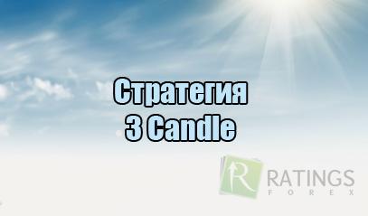 Стратегия 3 Candle - сила индикаторов и Price Action