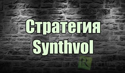 Synthvol на Форекс для заключения сделок по ценовым уровням