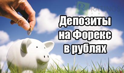 Где открыть на Форекс депозит в рублях