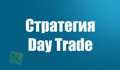 Стратегия скальпинга Day Trade для Форекс-трейдеров