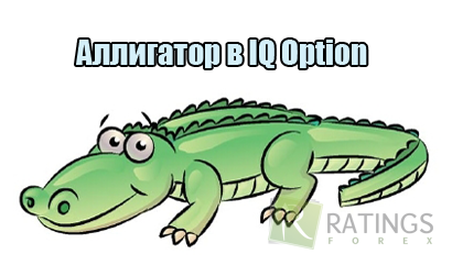 Стратегия Аллигатор в IQ Option