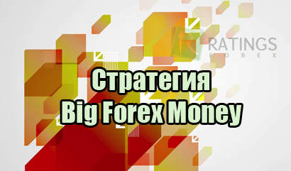 Обзор стратегии Big Forex Money для рынка Форекс