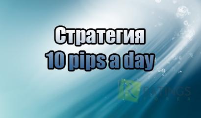 Стратегия 10 pips a day для эффективного скальпинга на Форекс