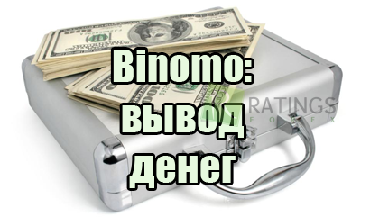 Вывод денежных средств из компании Binomo