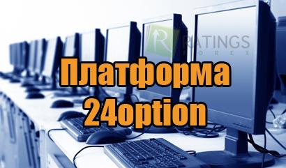Платформа брокера 24option