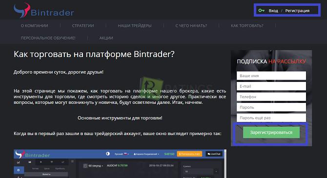 Работа с платформой организации Bintrader