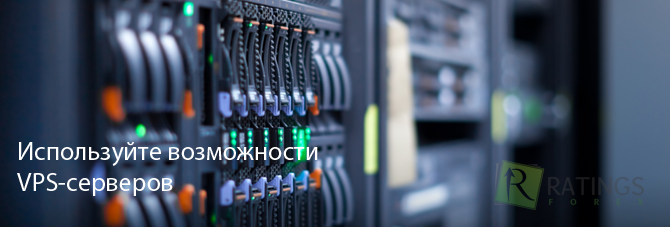 VPS-сервер для Форекс-скальперов