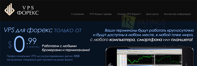 Рейтинг vps forex largest forex funds